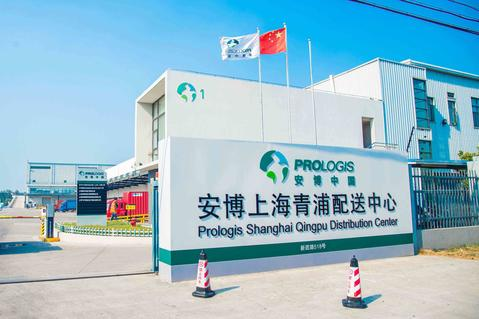 Prologis Timeline - 2009 China Operations to GIC